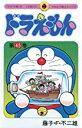 【中古】ドラえもん <1巻-45巻セット>(コミックセット)/小学館/藤子・F・ 不二雄