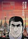 【中古】ゴルゴ13<1-187巻セット>(コミックセット)(続刊中)(187全巻)リイド社/さいとうたかお