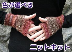 メイクメイクで編む簡単指なし手袋 手編みキット 人気キット オリムパス 編み図 編みものキット