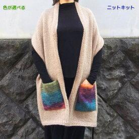 アンゴラゴールドとアンゴラゴールドバティックで編むベストのようなロングマフラー 手編みキット 編み図 編みものキット 人気キット