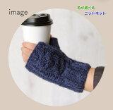 フェルマータで編む指なし手袋リッチモア手編みキット編み図編みものキットハンドウォーマー