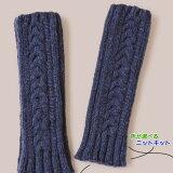 フェルマータで編むレッグウォーマーリッチモア手編みキット編み図編みものキット