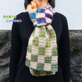 アンゴラゴールドとアンゴラゴールドバティックで編む市松模様のマフラー手編みキット編み図編みものキット