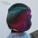 野呂英作のくれよんで編む六分割が面白いベレー帽手編みキット編み図編みものキット