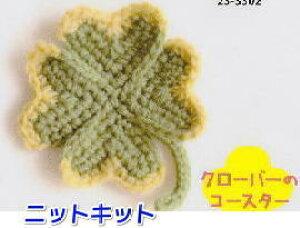 ●編み針セット●カフェキッチンで編むクローバー 手編みキット エコタワシ ダルマ 横田毛糸 編み図 編みものキット
