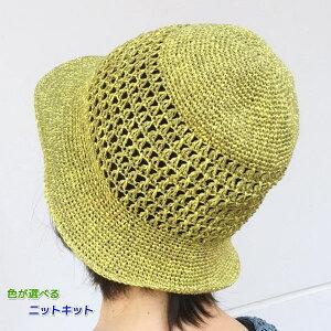 野呂英作の麻衣で編むクロス編みの帽子 手編みキット 編み図 編みものキット