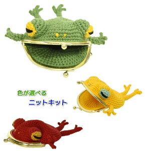 武田浩子さんデザイン!ガザールコットンで編むカエルのがま口財布 手編みキット ナスカ 内藤商事 編み図 編みものキット 動物