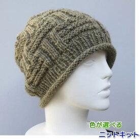スターメで編むバスケット風ニット帽 帽子 ハマナカ・リッチモア 手編みキット 人気キット 編み図 編みものキット