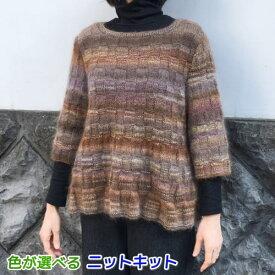 ドミナで編むブロッキングセーター 手編みキット ダイヤモンド毛糸 人気キット 編み図 編みものキット OH