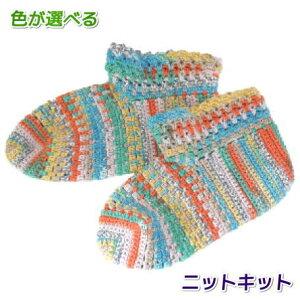 ●編み針セット●ナイフメーラで編むフリーサイズの靴下 手編みキット ナスカ 内藤商事 編み図 編みものキット