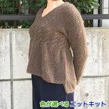 エミーリエで編むなわ編み模様がポイントのセーターハマナカ・リッチモア手編みキット