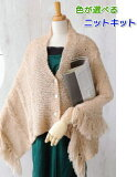 エミーリエで編む着こなし自在の大判ショールハマナカ・リッチモア手編みキット