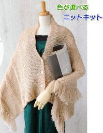 ●編み針セット●エミーリエで編む大判ショール ハマナカ・リッチモア 手編みキット 編み図 編みものキット