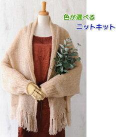 エミーリエで編むストールのようなカーディガン ハマナカ・リッチモア 手編みキット 人気キット 編み図 編みものキット