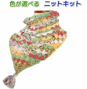 ナイフメーラ3玉で完成の三角ストール 手編みキット ナスカ 内藤商事 ショール マフラー 編み図 編みものキット