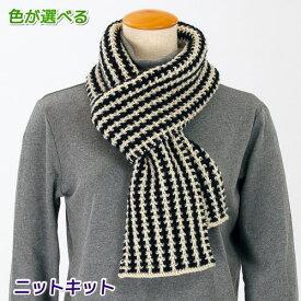 ツリーハウスリーブスで編む2色使いのすべり目模様のマフラー オリムパス 手編みキット 編み図 編みものキット 人気キット