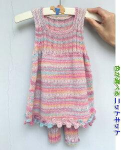●編み針セット●ナイフメーラで編む子供用ワンピースとレッグウォーマー 手編みキット ナスカ 内藤商事 キッズ 編み図 編みものキット