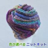 野呂英作の琴で編むトルネード模様の帽子手編みキット
