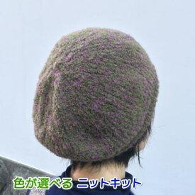 エミーリエで編むベレー帽と指なし手袋 ハマナカ・リッチモア 手編みキット 人気キット 編み図 編みものキット