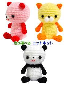 いちかわみゆきさんデザイン!はじめてのあみぐるみキット 手編みキット ナスカ 内藤商事 動物 編み図 編みものキット