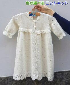 ●編み針セット●ねんねで編むベビードレス 手編みキット ハマナカ 赤ちゃん 編み図 編みものキット