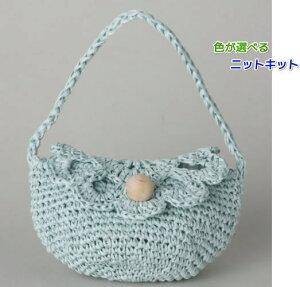 シャポットで編む1カセで完成のポーチ 手編みキット バッグ オリムパス 編み図 編みものキット 人気キット 毛糸