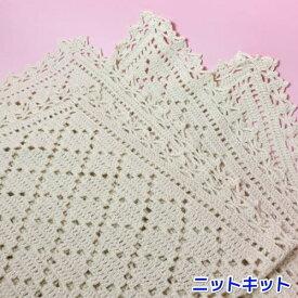 オーガニックコットン100%のポームベビーで編む赤ちゃん用おくるみアフガン 手編みキット ハマナカ 人気キット 編み図 編みものキット
