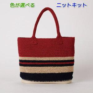 ●編み針セット●シャポットで編む3色のボーダーバッグ 手編みキット オリムパス 編み図 編みものキット