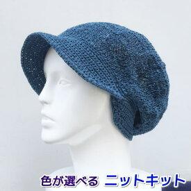 シャポットで編むプリムがふたつの帽子 手編みキット オリムパス 人気キット 編み図 編みものキット