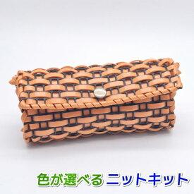 ラ メルヘンテープで作るメガネケース メルヘンアート 手編みキット 人気キット