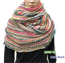 オパール毛糸で編むまっすぐで簡単!マルチスヌード 手編みキット マーガレット Opal毛糸 人気キット 編み図 編みものキット