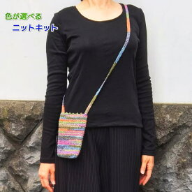 ナイフメーラで編むスマホケース(ポシェット) 手編みキット ナスカ 内藤商事 編み図 編みものキット