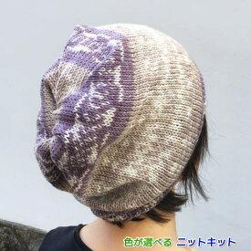 ●編み針セット●エブリディノルウェージアプリントで編むまっすぐ帽子&スヌード 手編みキット ナスカ 内藤商事 編み図 編みものキット