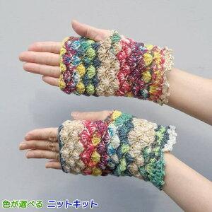 オパール毛糸で編むかぎ針編みのエレガントな指なし手袋 手編みキット リストウォーマー Opal毛糸 編み図 編みものキット