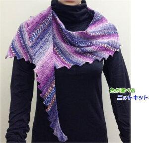 ●編み針セット●オパールで編むショーレット ショール 手編みキット 編み図 編みものキット