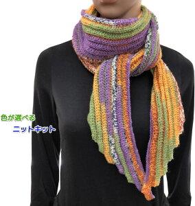 オパール毛糸で編むうね編みがおもしろいマフラー ショール 手編みキット Opal毛糸 編み図 編みものキット