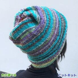 オパールで編む2色使いのねじり帽子&スヌード 手編みキット ネックウォーマー 人気キット 編み図 編みものキット