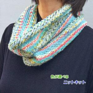 ●編み針セット●オパール毛糸で編むフードにもなるスヌード 手編みキット Opal毛糸 編み図 編みものキット