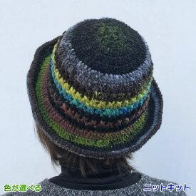 野呂英作のくれよんで編むつば付き帽子 手編みキット 人気キット 編み図 編みものキット
