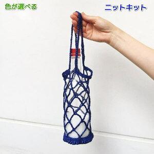 ●編み針セット●エコアンダリアで編むネット編みのドリンクホルダーバッグ 手編みキット ハマナカ 編み図 編みものキット