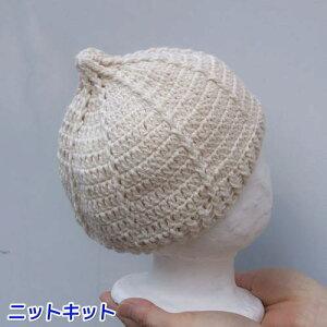 ●編み針セット●ベビー用!オーガニックコットン100%のポームベビーカラーで編むとんがり帽子 手編みキット ハマナカ 赤ちゃん 編み図 編みものキット