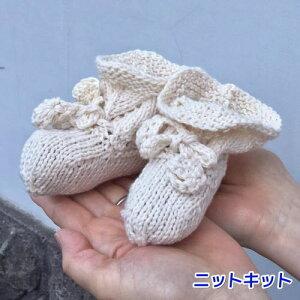 ●編み針セット●オーガニックコットン100%のポームベビーで編むベビーシューズ 手編みキット ハマナカ 赤ちゃん 編み図 編みものキット