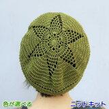 アプリコで編む星模様が可愛いベレー帽手編みキットハマナカ