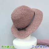 エコアンダリアで編むシンプルな夏用帽子手編みキットハマナカ