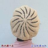 アプリコで編む花模様が可愛いベレー帽手編みキットハマナカ