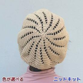 アプリコで編む花模様が可愛いベレー帽 手編みキット ハマナカ 人気キット 編み図 編みものキット