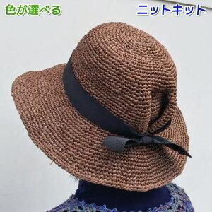 エコアンダリアで編むタックの入ったストローハット 手編みキット 帽子 ハマナカ 編み図 編みものキット