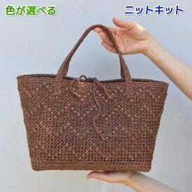 エコアンダリアで編むマチたっぷりのトートバッグ 手編みキット ハマナカ 編み図 編みものキット 人気キット OH