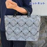 エコアンダリアで編むコの字模様のネットバッグ持ち手付手編みキットハマナカ