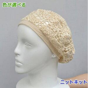 アプリコで編む花モチーフがたくさんのベレー帽 手編みキット ハマナカ 人気キット 編み図 編みものキット 毛糸